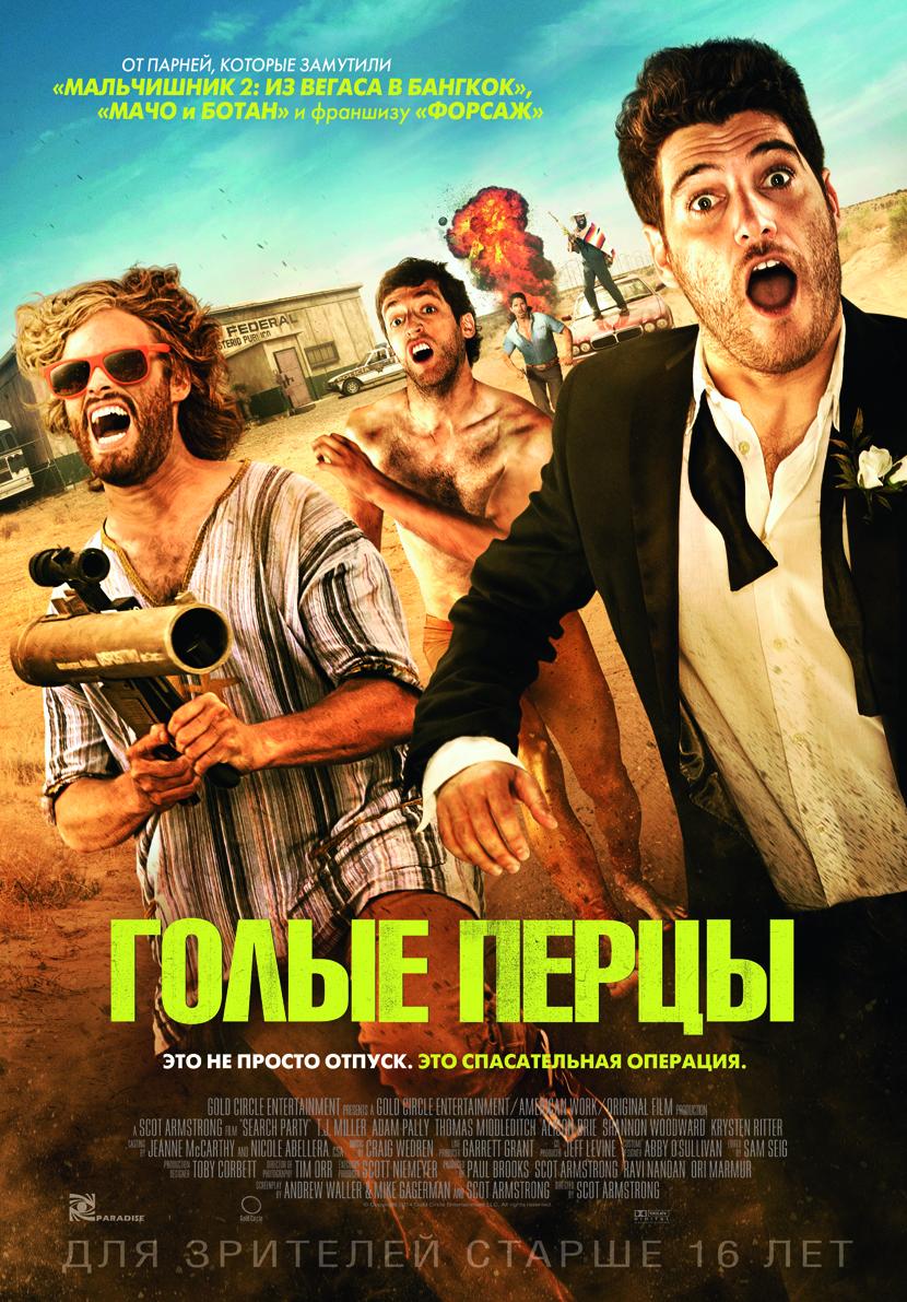 плакат фильма постер локализованные Голые перцы