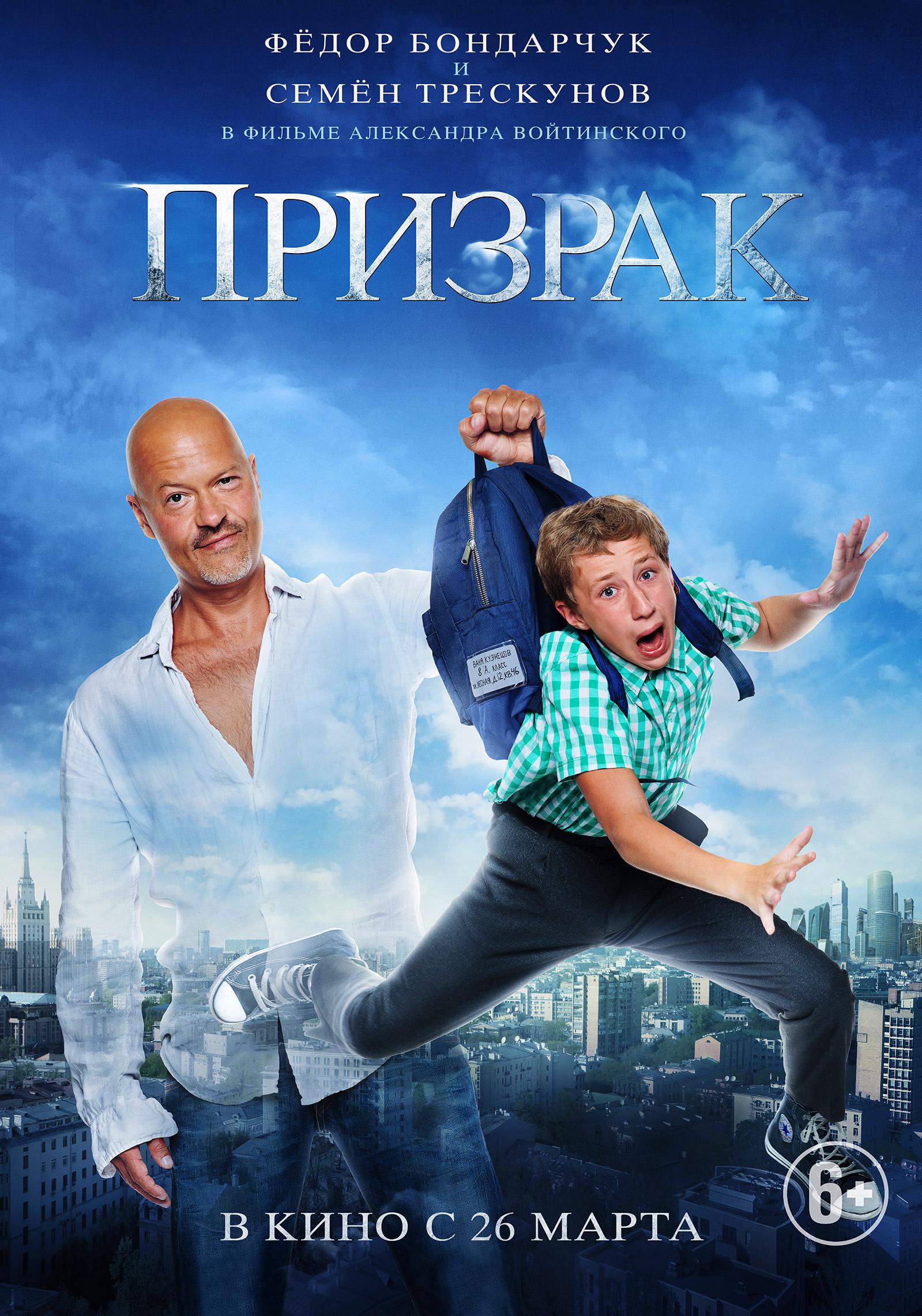 плакат фильма постер Призрак