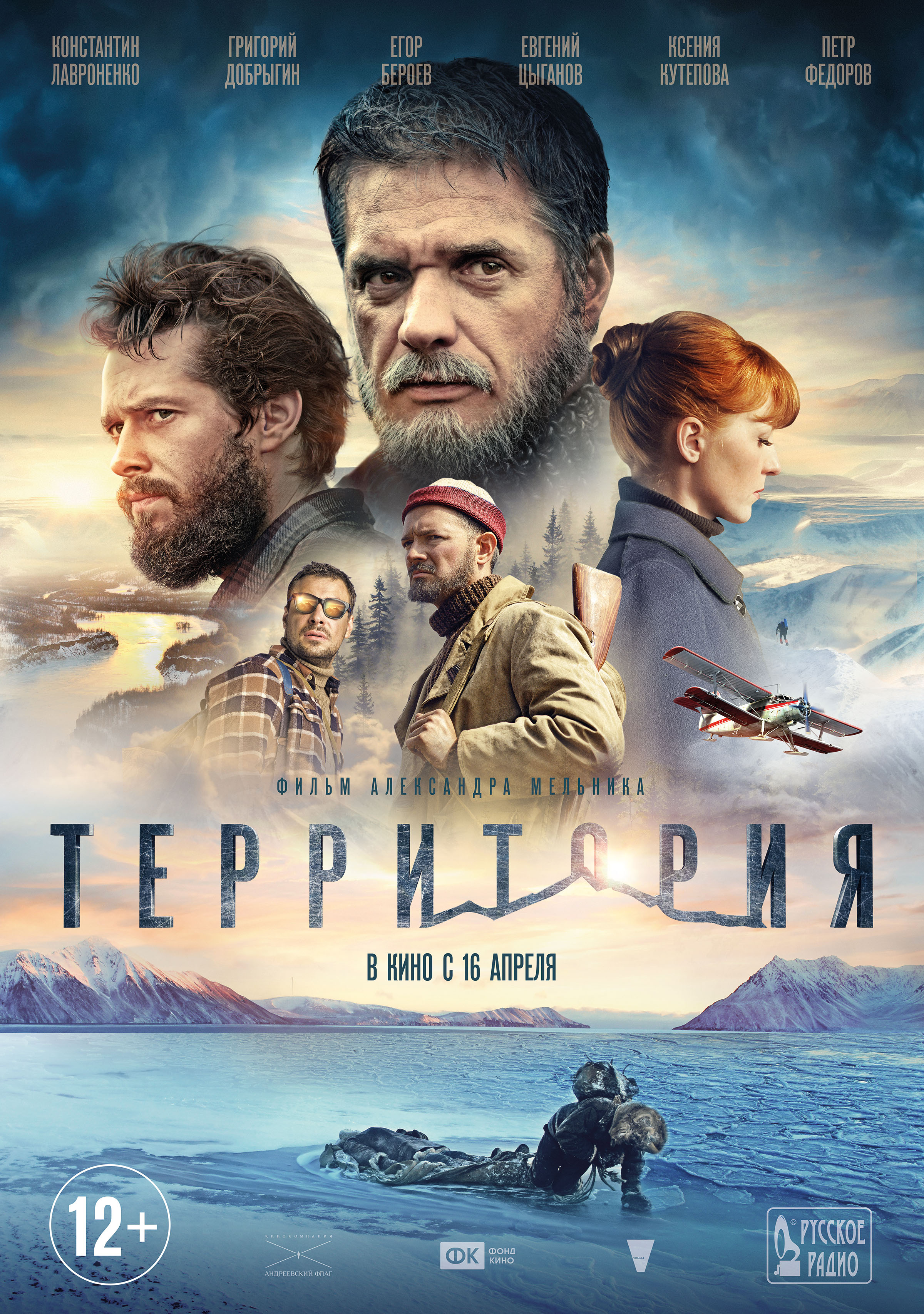 плакат фильма постер Территория
