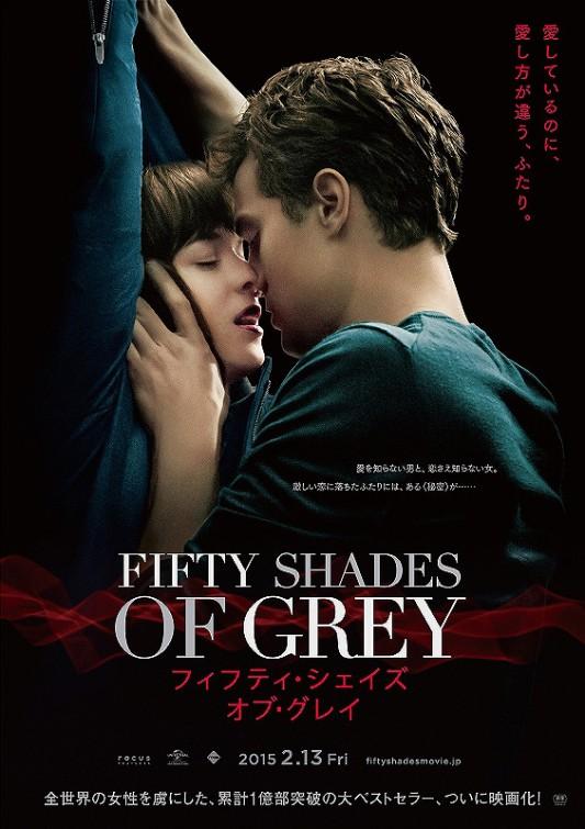 плакат фильма постер Пятьдесят оттенков серого