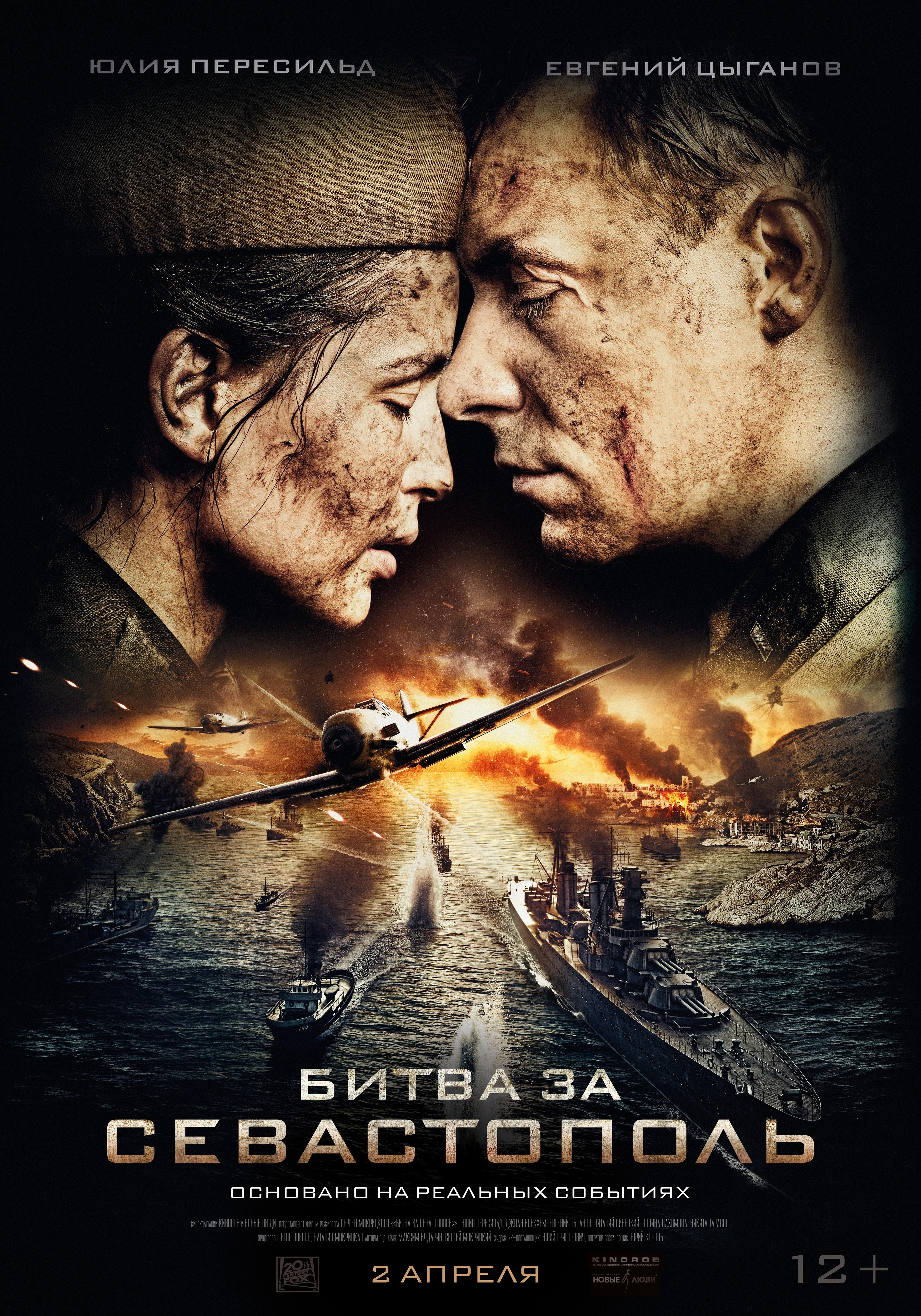плакат фильма постер Битва за Севастополь