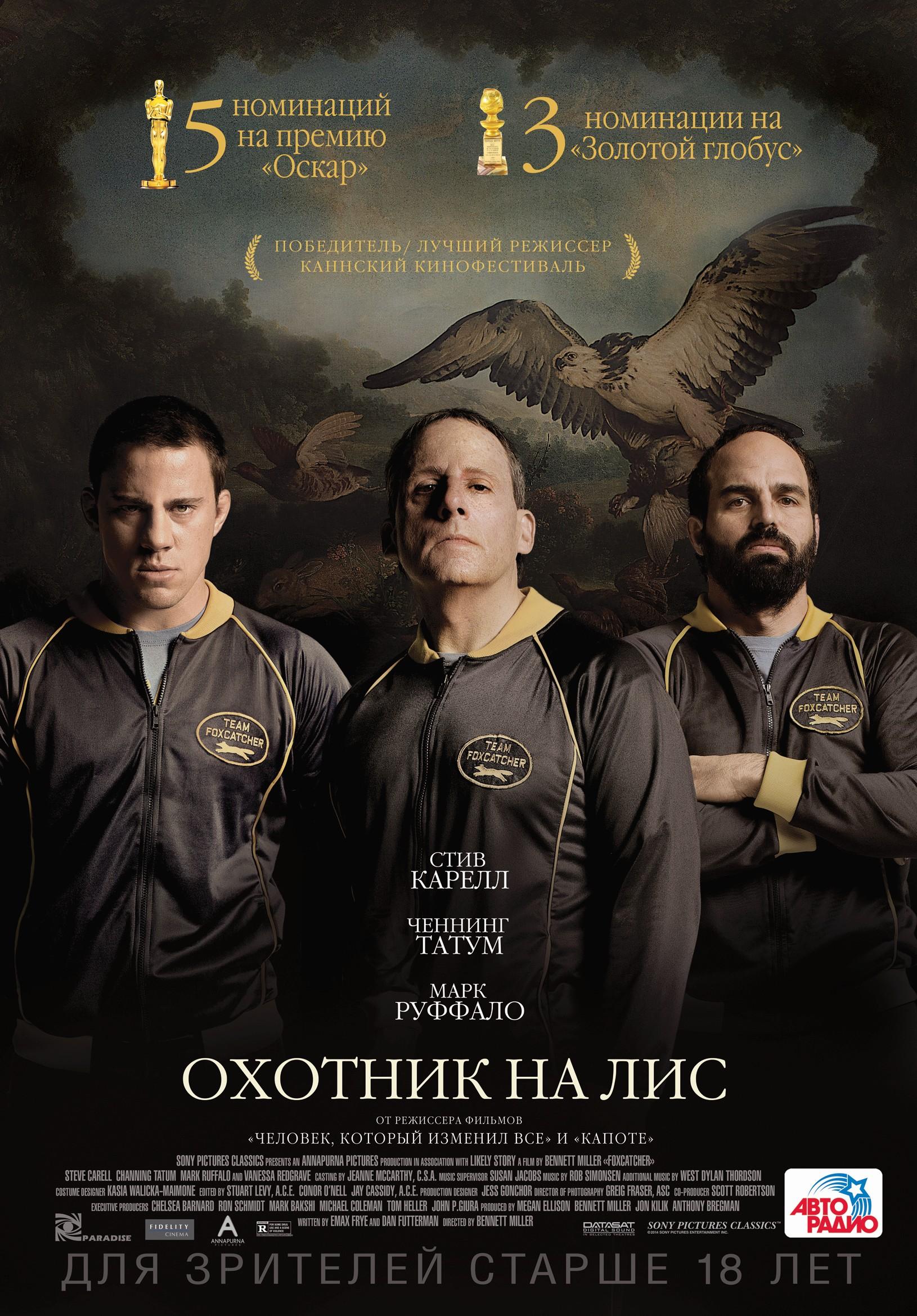 плакат фильма постер локализованные Охотник на лис