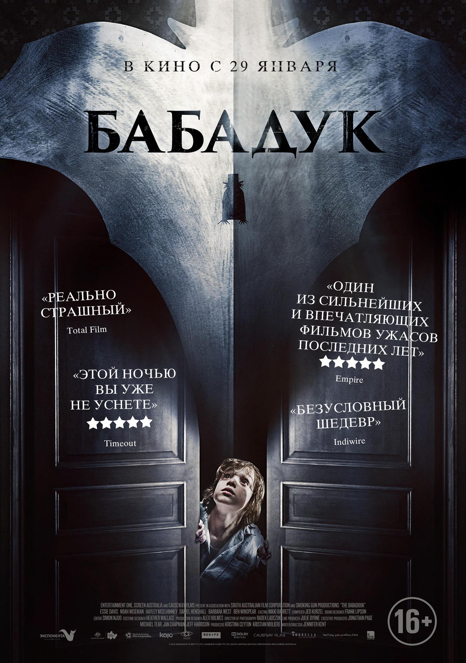 плакат фильма постер локализованные Бабадук