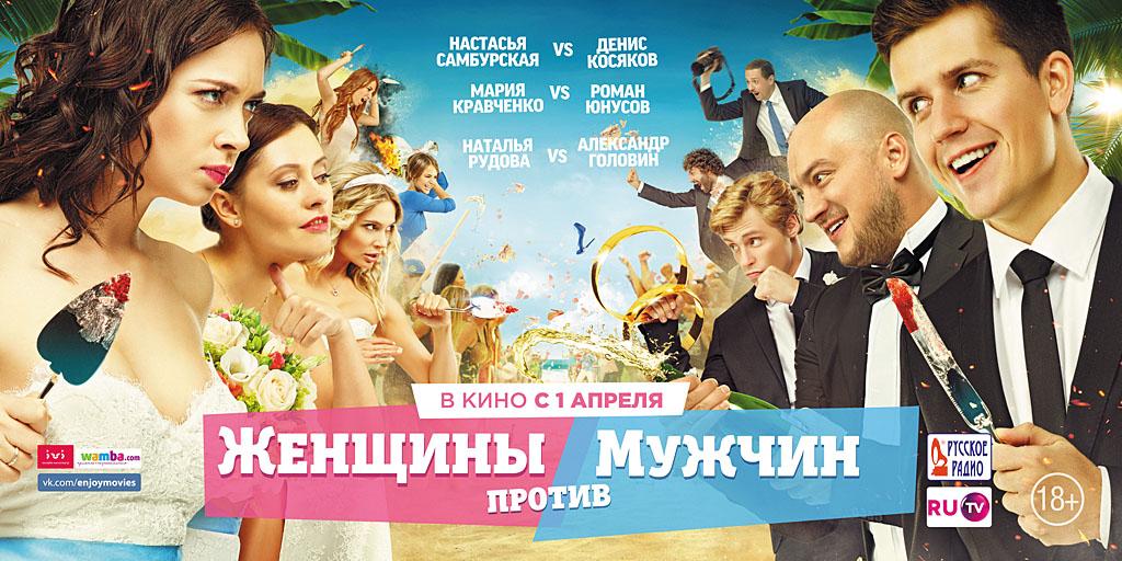 плакат фильма баннер Женщины против мужчин
