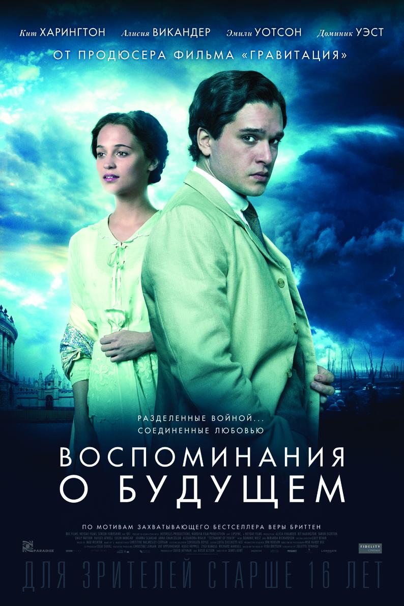 плакат фильма постер локализованные Воспоминания о будущем