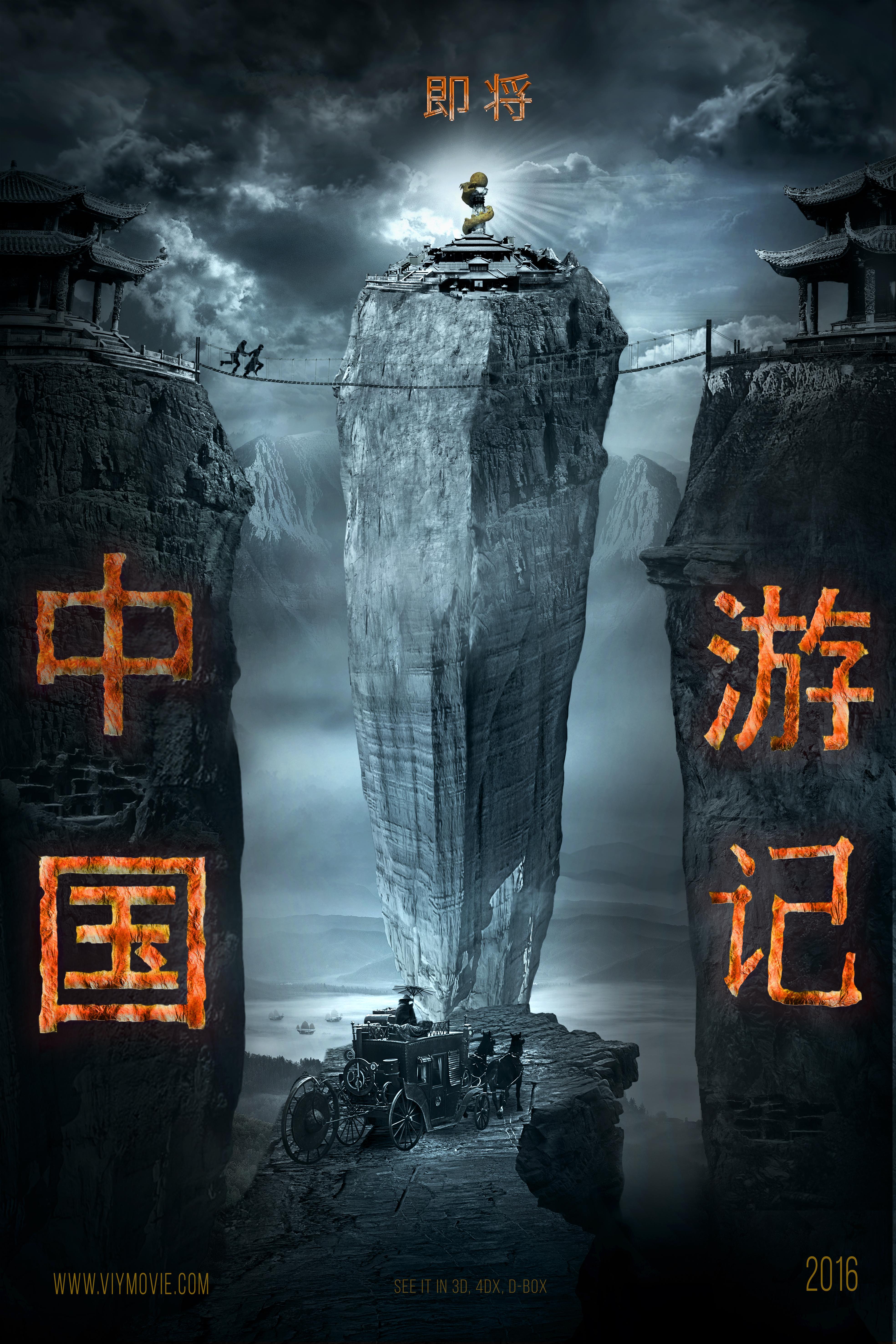 плакат фильма постер Вий 2: Тайна Печати дракона