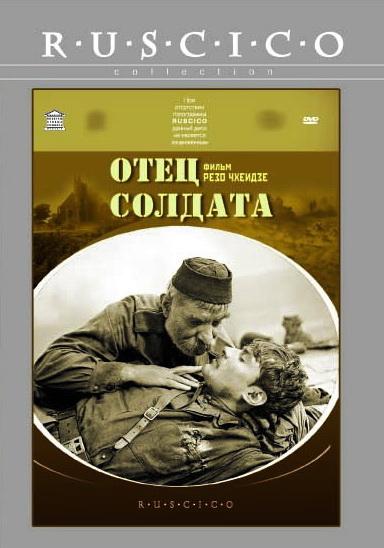 плакат фильма DVD Отец солдата