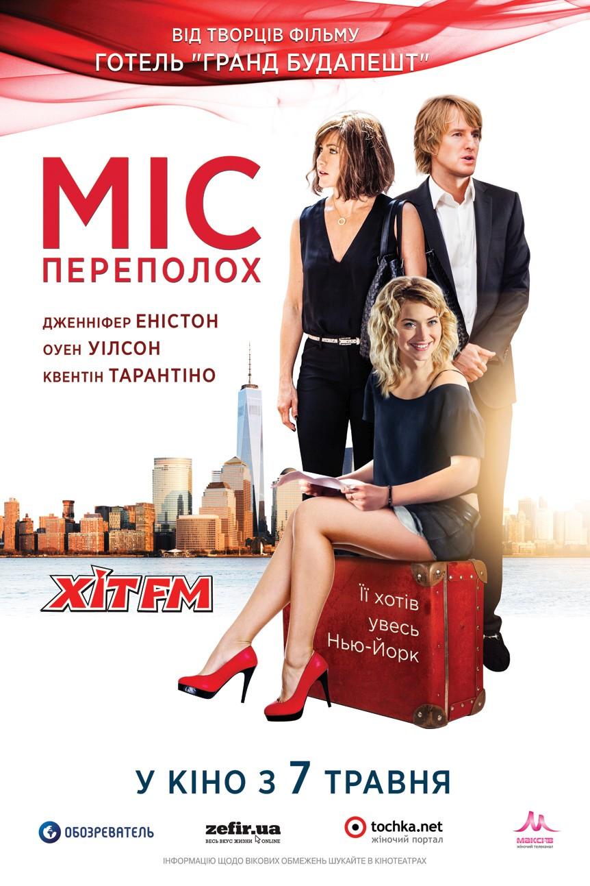 Смотреть фильм Мисс Переполох онлайн бесплатно