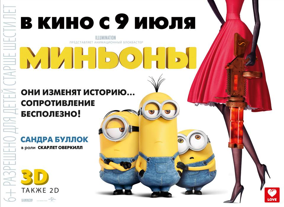 плакат фильма биллборды локализованные Миньоны