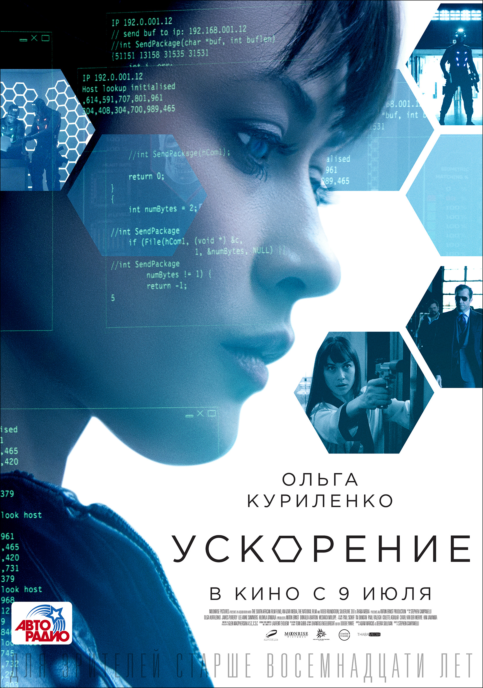 плакат фильма постер локализованные Ускорение