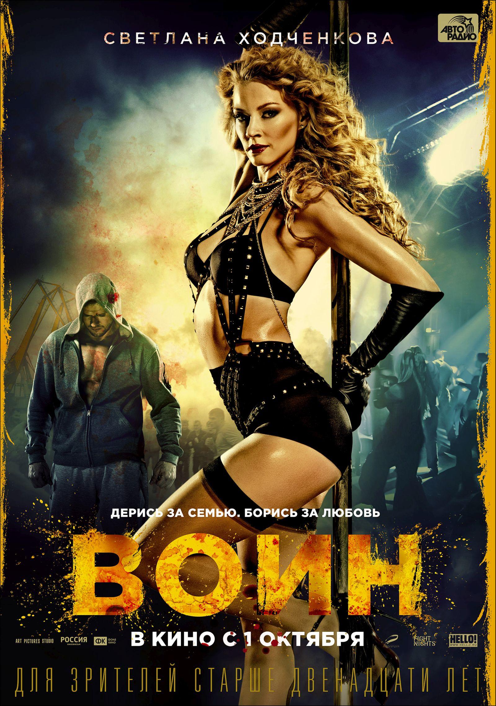 плакат фильма характер-постер Воин