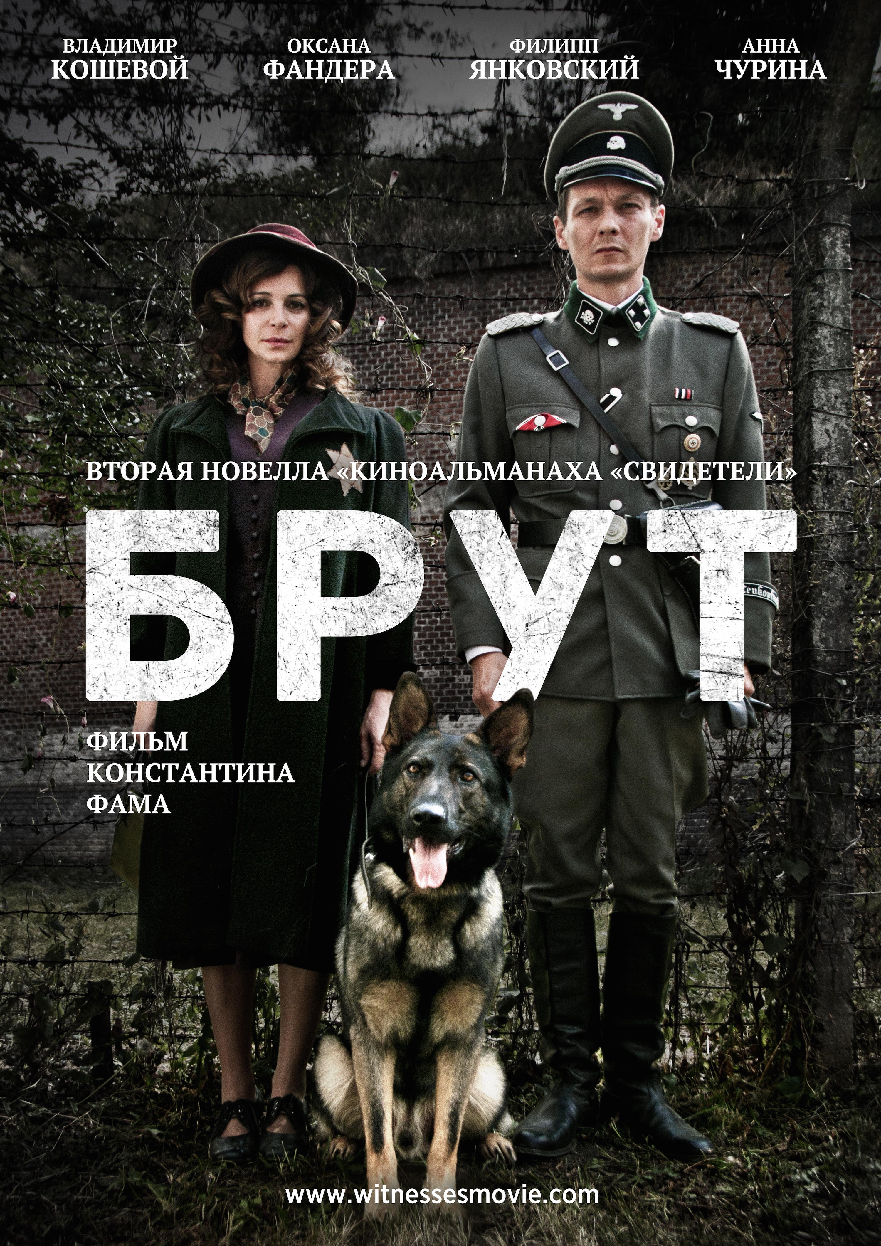 плакат фильма постер Брут