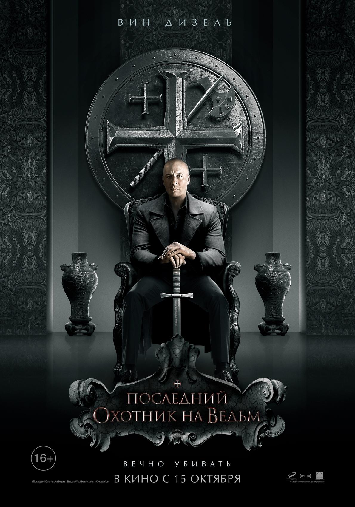 «Последний Охотник На Ведьм Скачать Фильм Торрент» — 1998