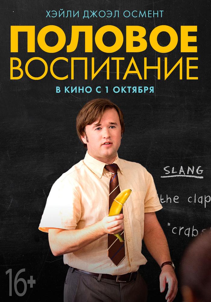 плакат фильма постер локализованные Половое воспитание