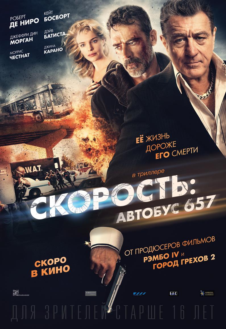 плакат фильма постер локализованные Скорость: Автобус 657