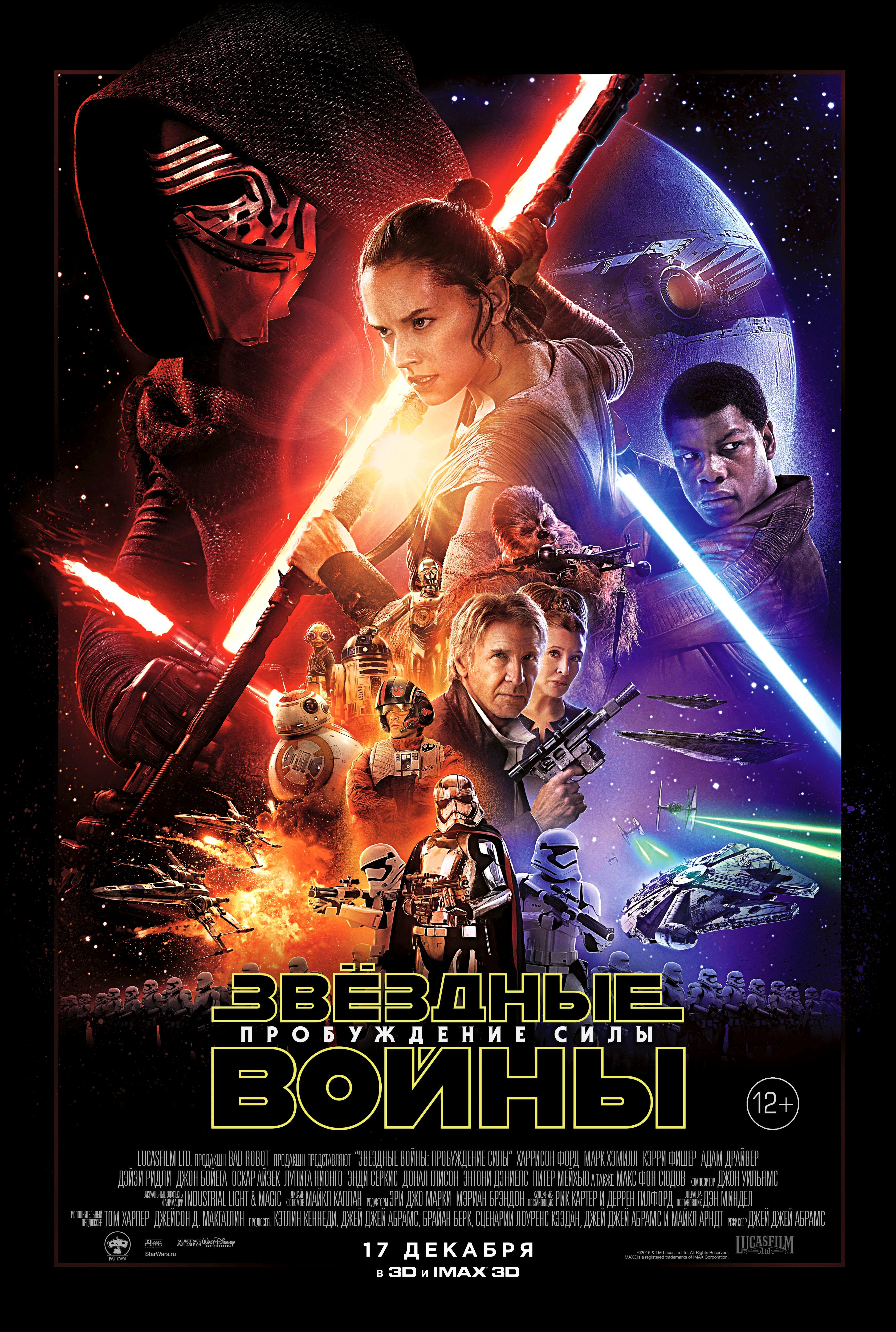 плакат фильма постер локализованные Звездные Войны: Пробуждение Силы