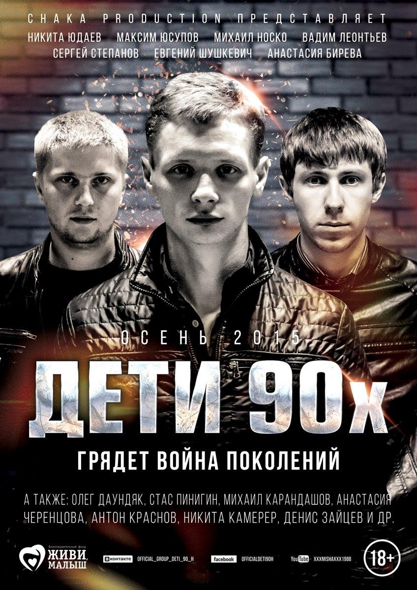 Скачать Фильм 23 Торрент