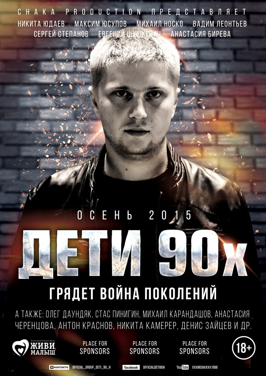 плакат фильма характер-постер Дети 90-х