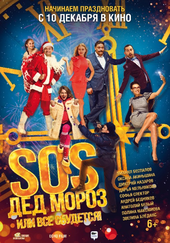плакат фильма постер SOS, Дед Мороз или Все сбудется!