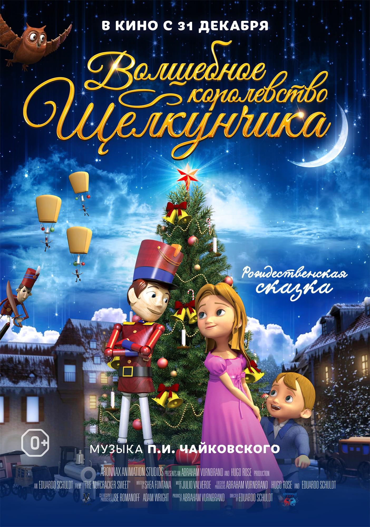 плакат фильма постер локализованные Волшебное королевство Щелкунчика