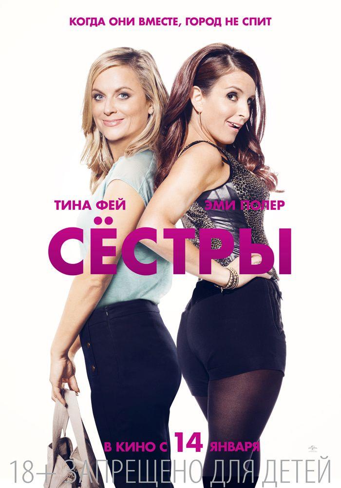 плакат фильма постер локализованные Сёстры
