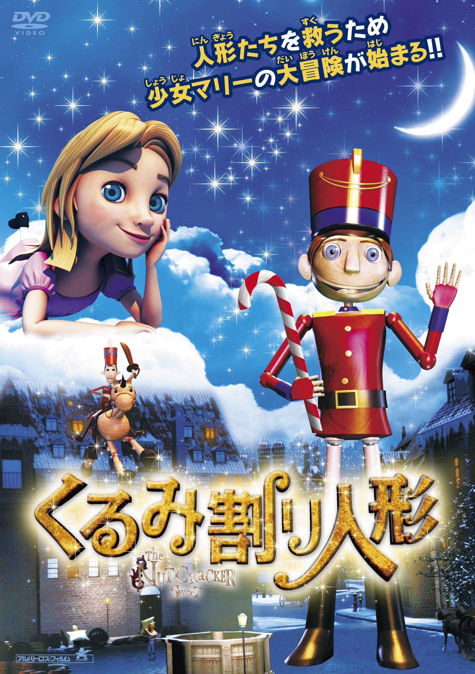 плакат фильма DVD Волшебное королевство Щелкунчика