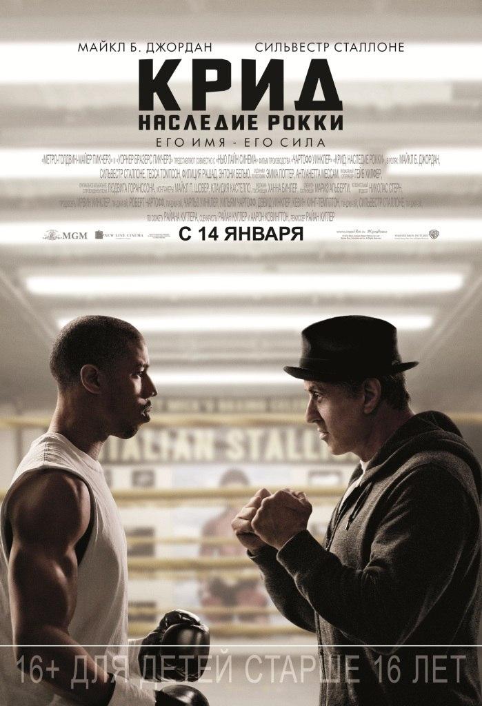 плакат фильма постер локализованные Крид: Наследие Рокки
