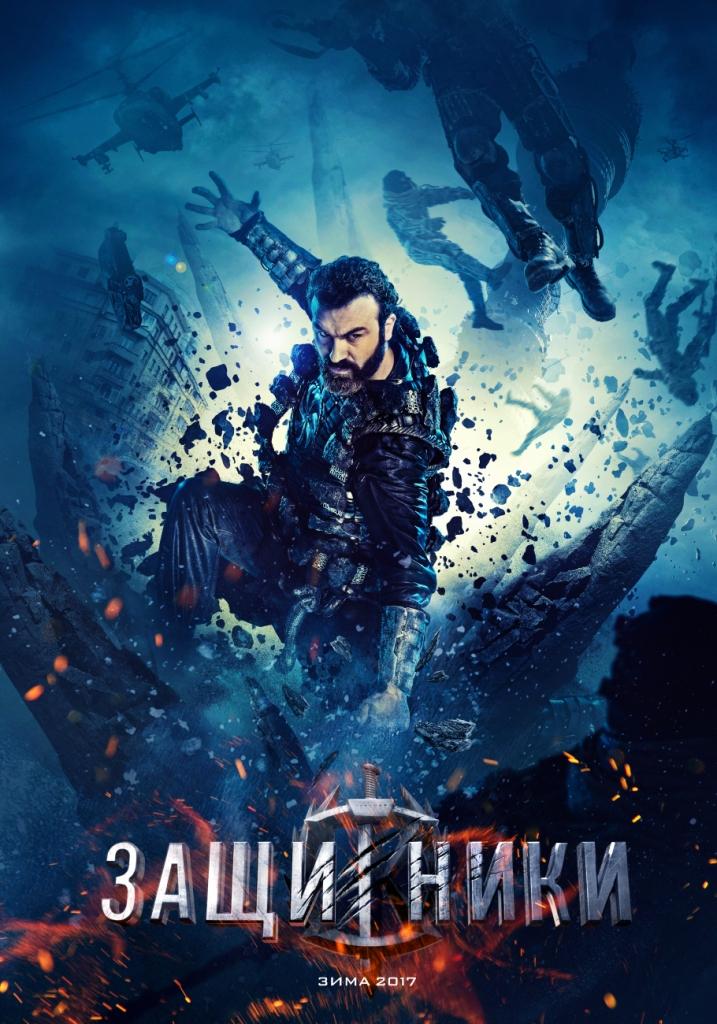 плакат фильма характер-постер Защитники