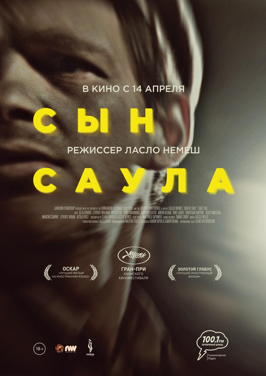 плакат фильма постер Сын Саула