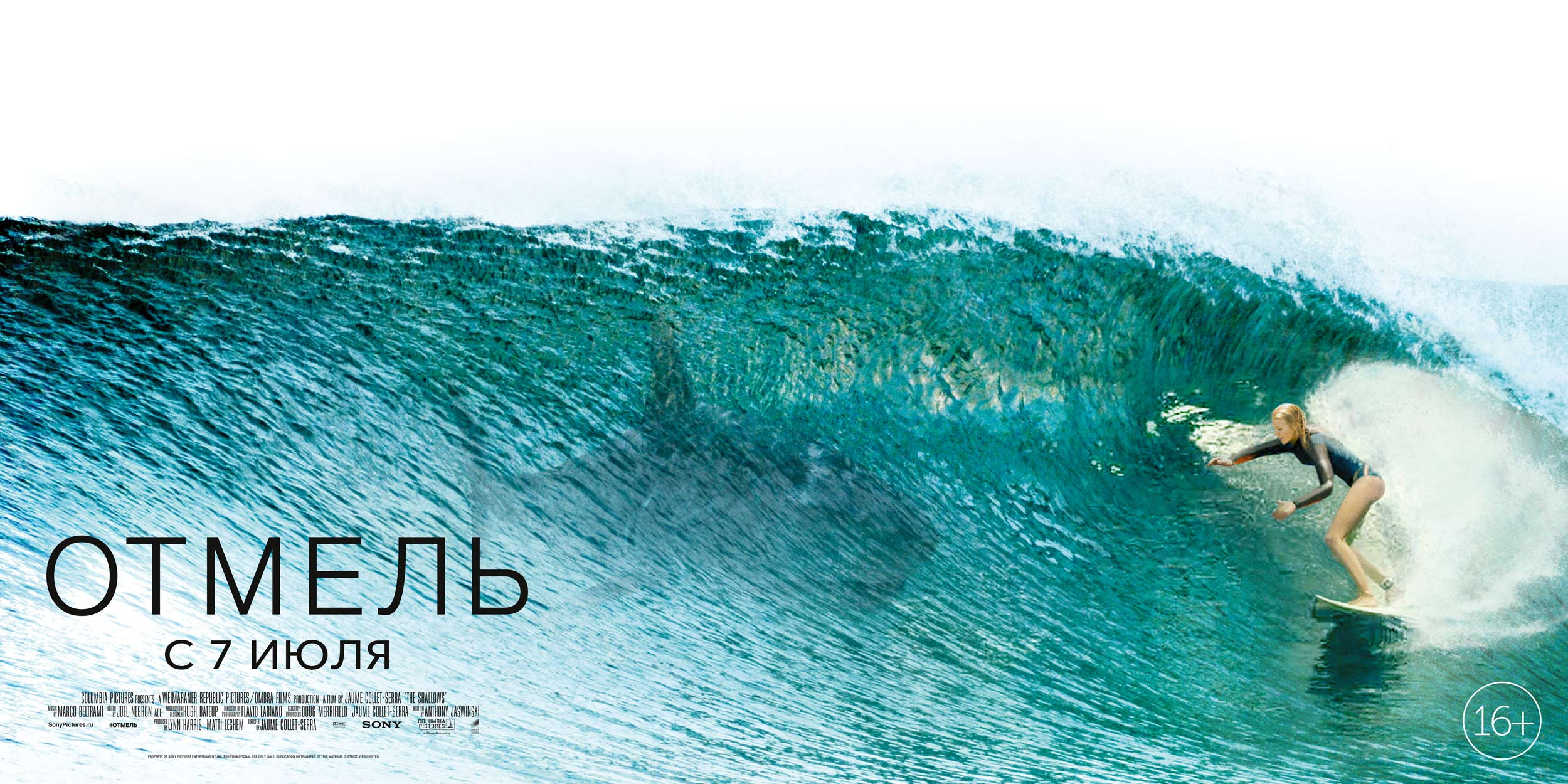 фильм акула отмель