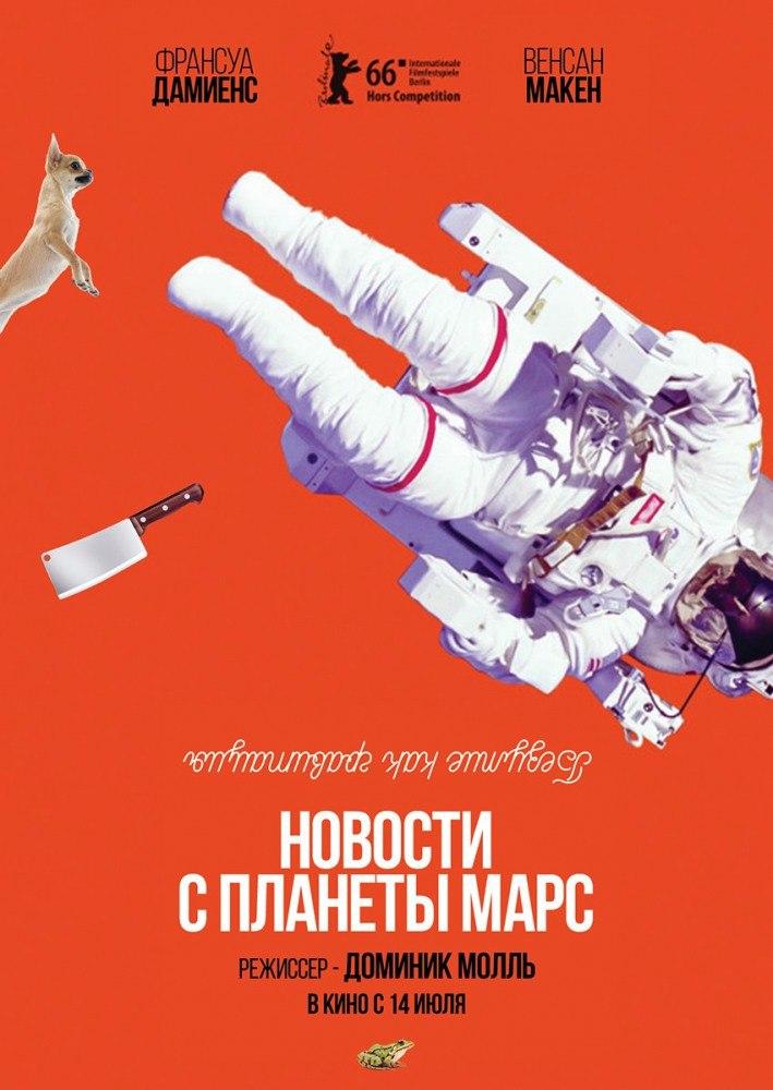 плакат фильма постер локализованные Новости с планеты Марс