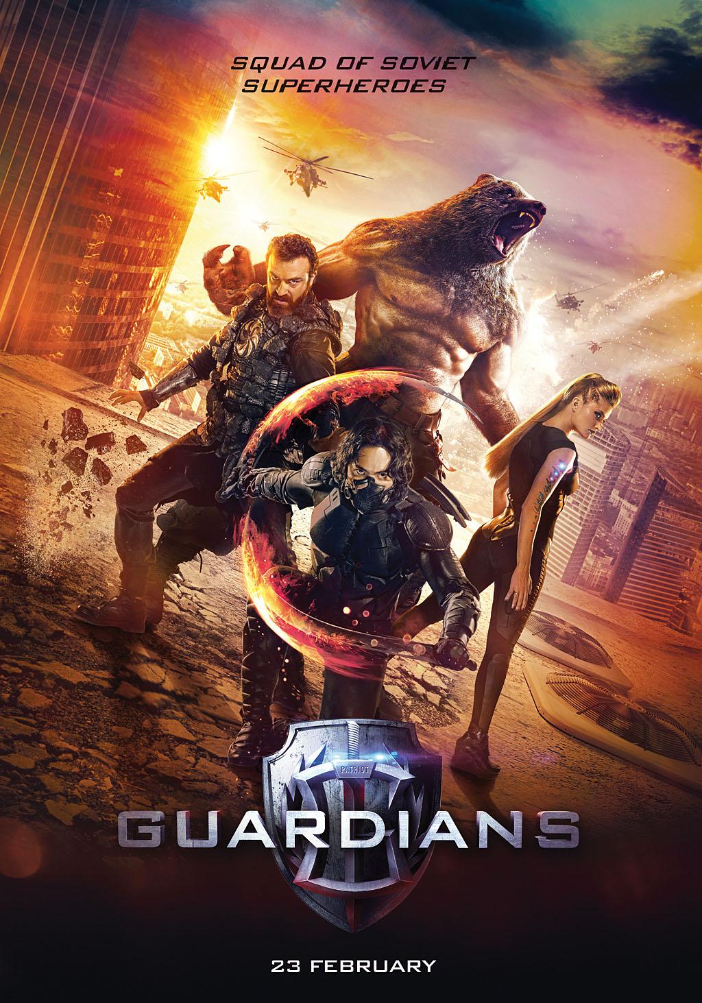 плакат фильма постер Защитники