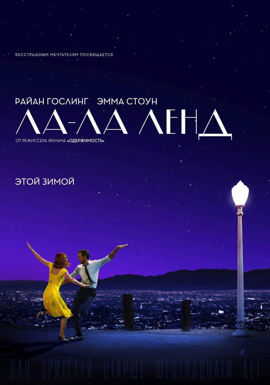 плакат фильма постер локализованные Ла-Ла Ленд
