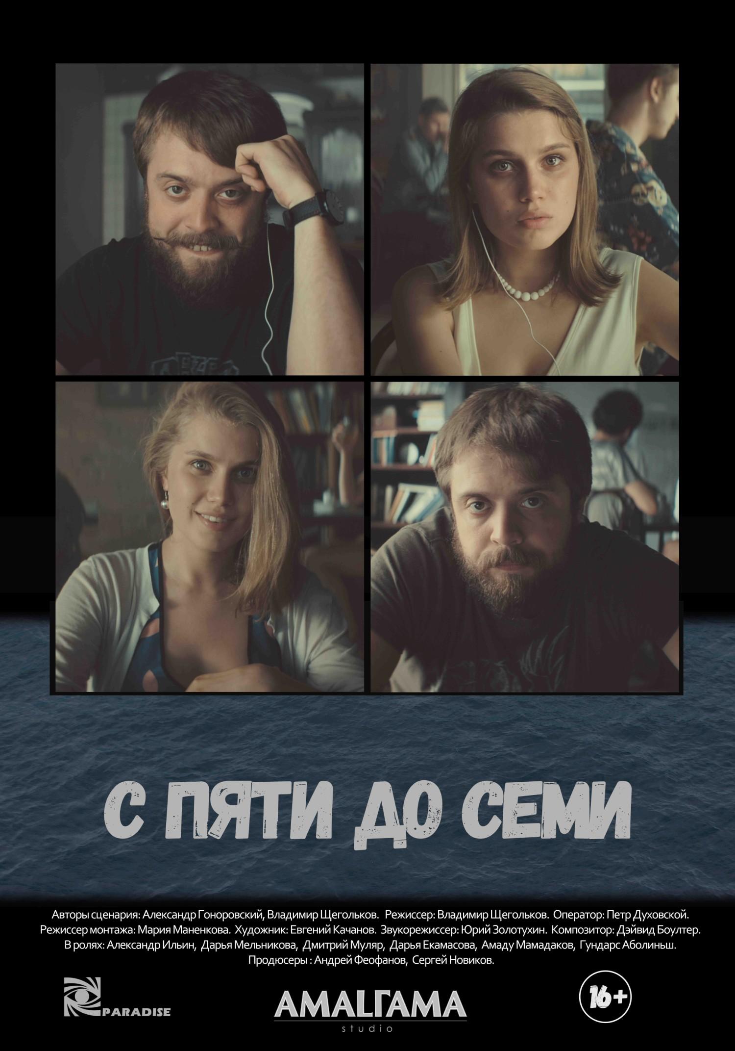 плакат фильма постер С пяти до семи