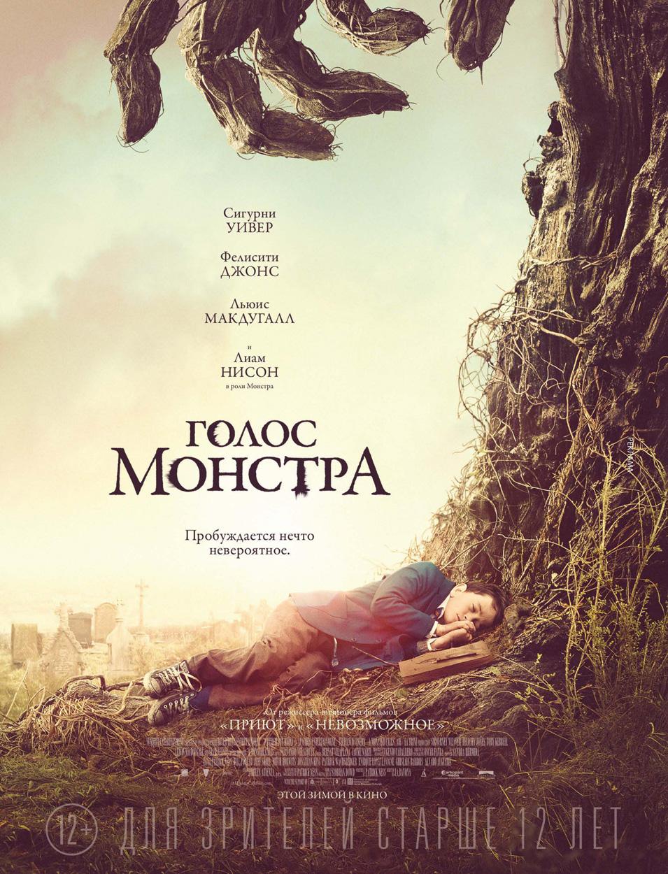 плакат фильма постер локализованные Голос монстра