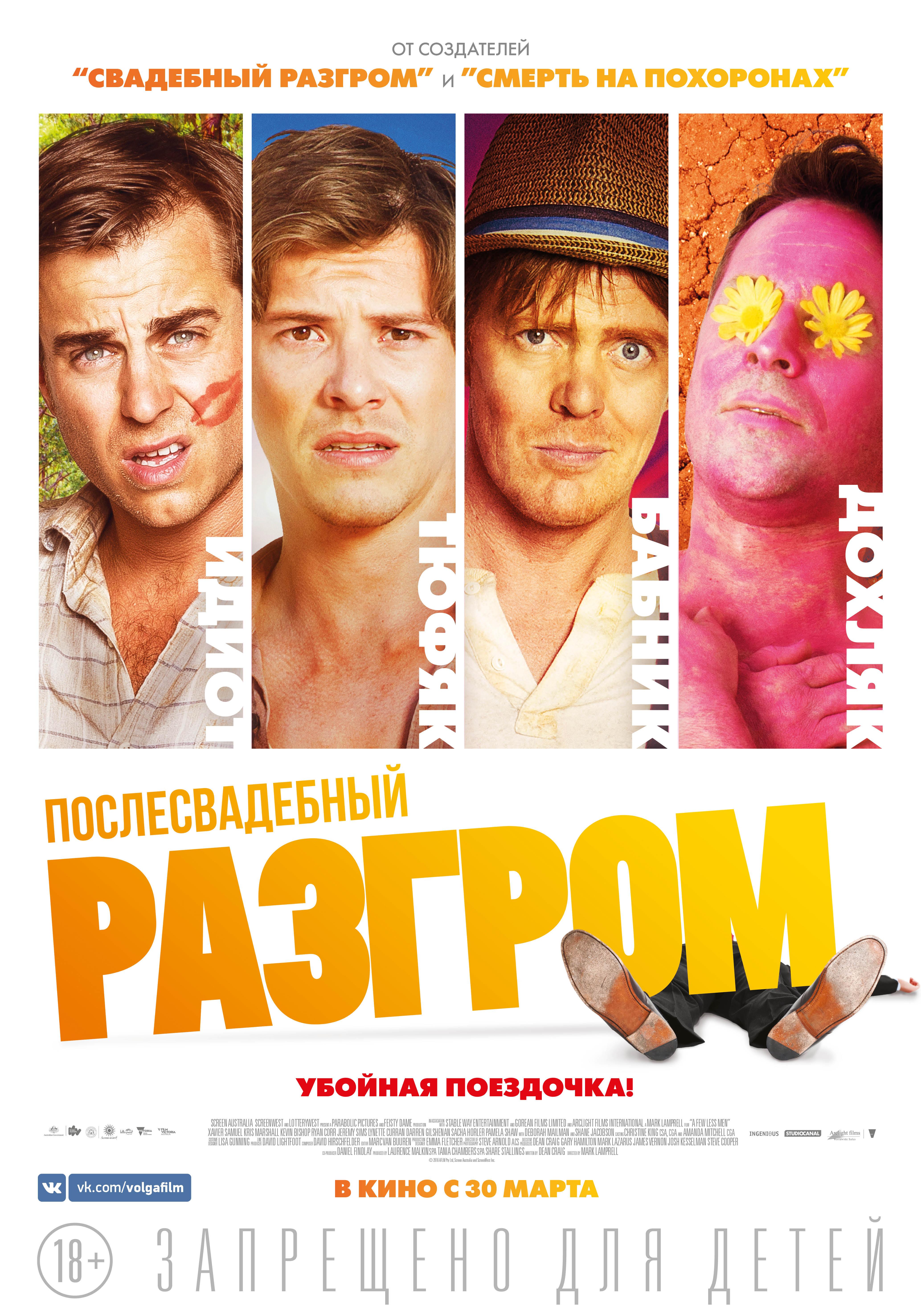 плакат фильма постер локализованные Послесвадебный разгром