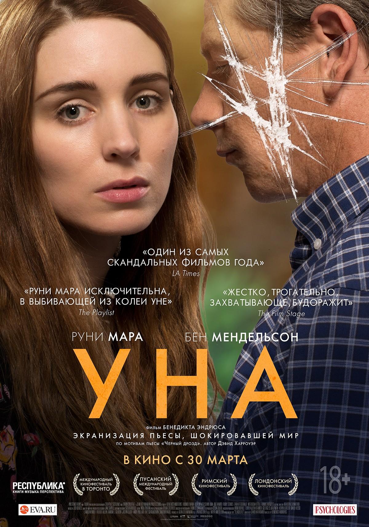 плакат фильма постер локализованные Уна