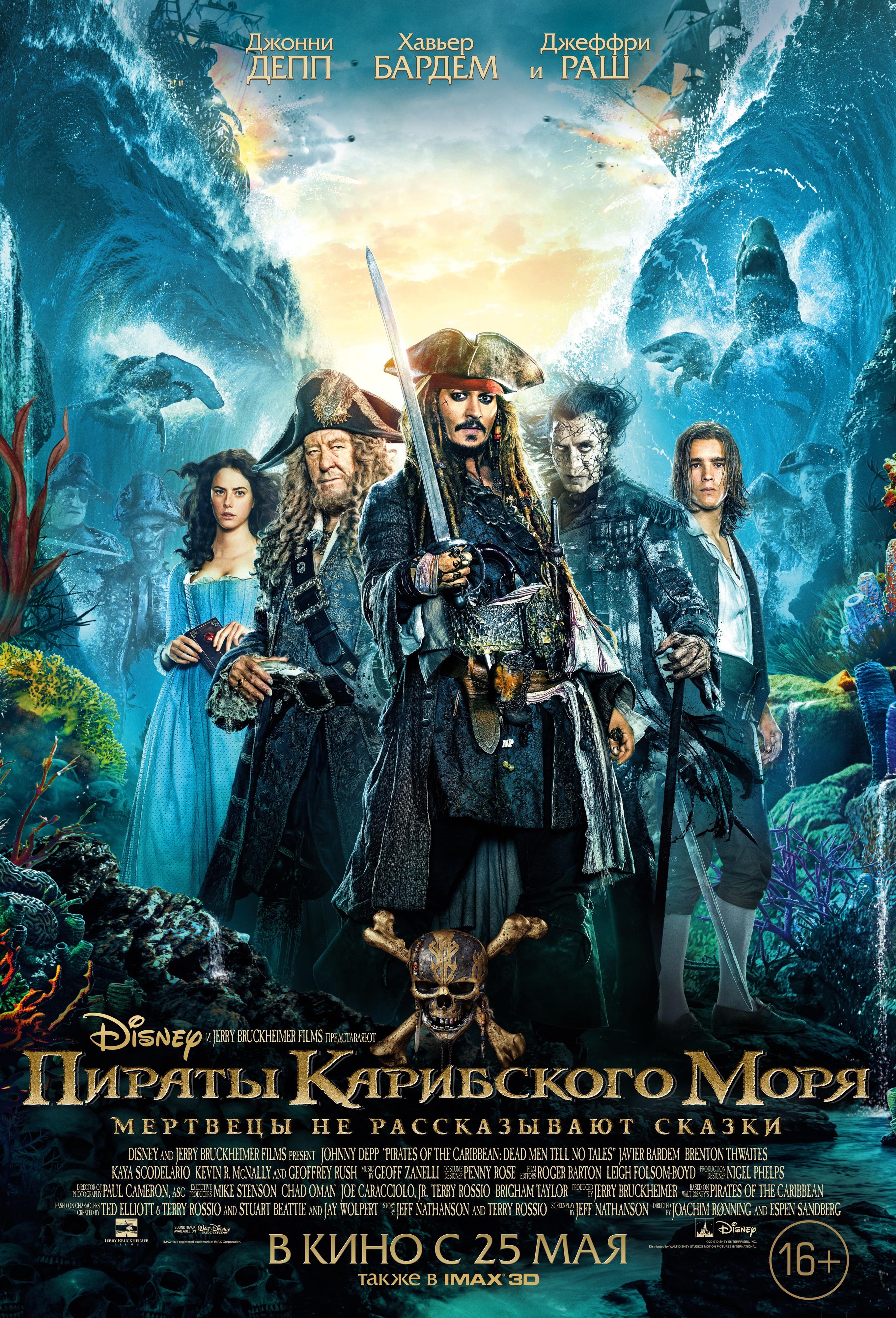 плакат фильма постер локализованные Пираты Карибского моря: Мертвецы не рассказывают сказки