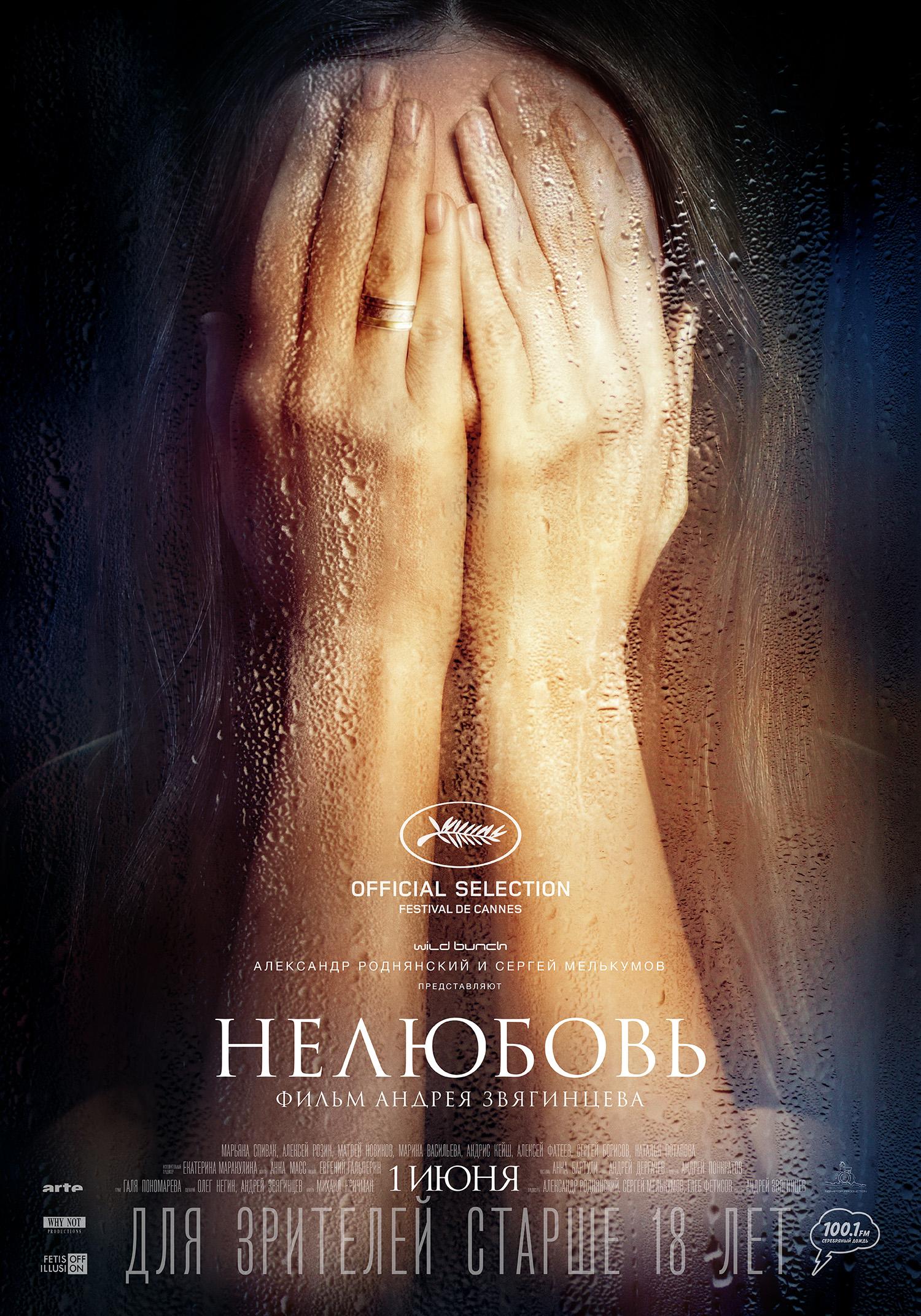 плакат фильма постер Нелюбовь