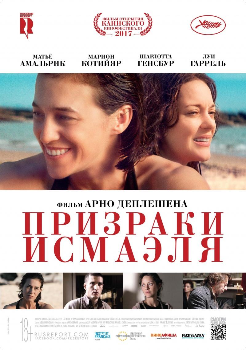 плакат фильма постер локализованные Призраки Исмаэля