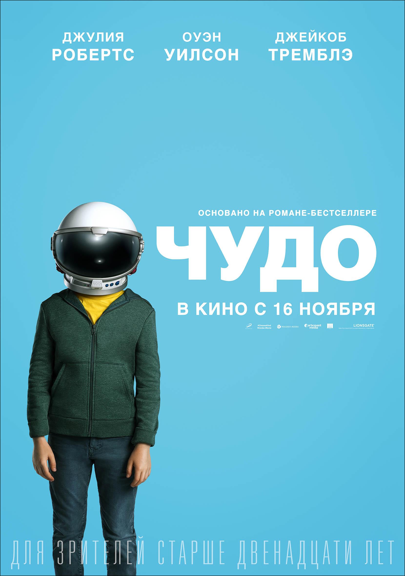 плакат фильма постер локализованные Чудо