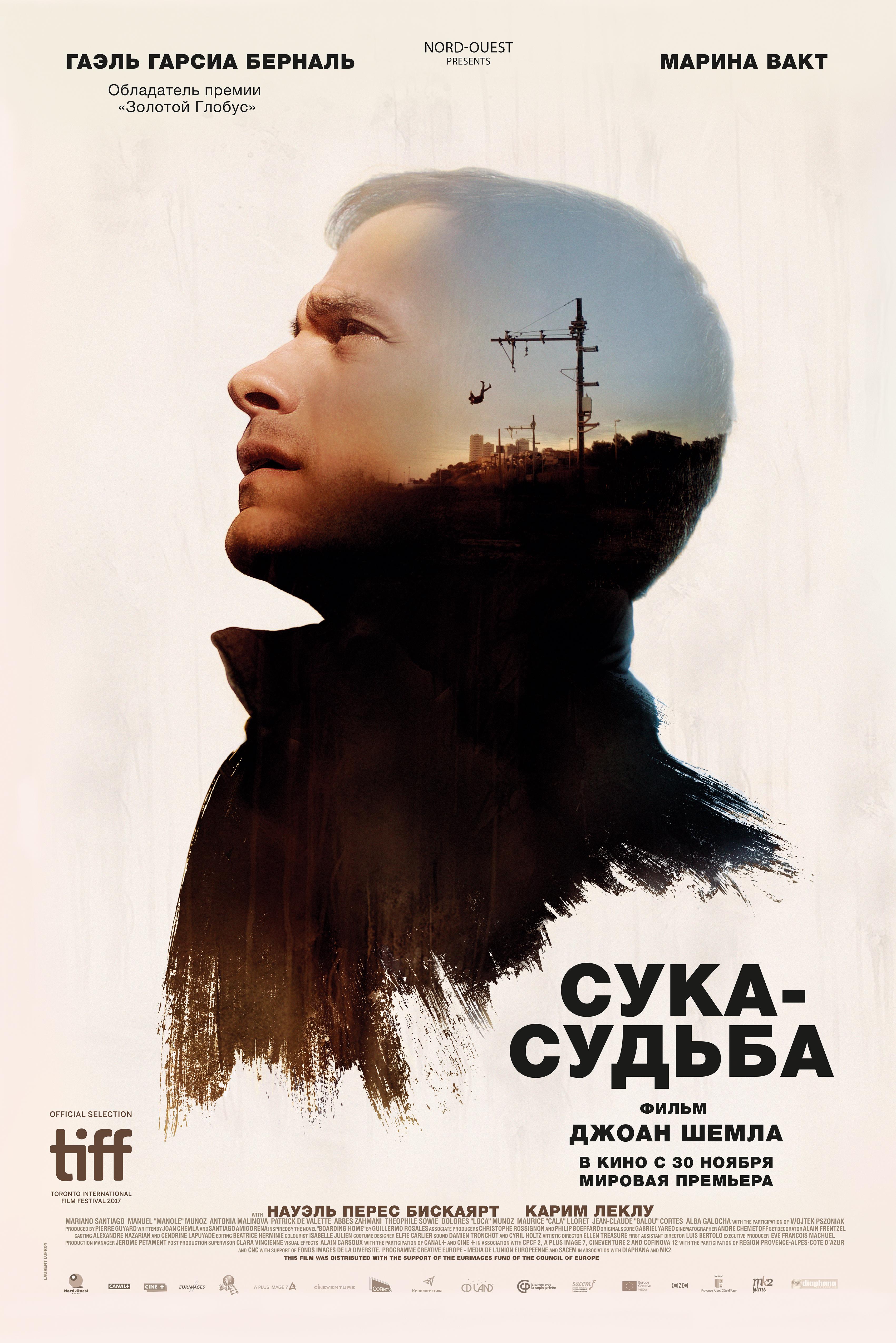 плакат фильма постер локализованные Сука-судьба
