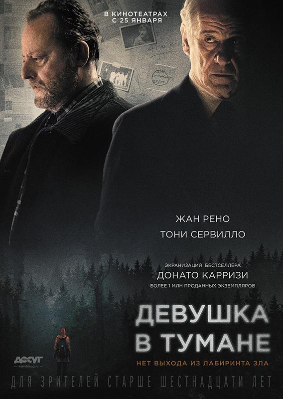 плакат фильма постер Девушка в тумане