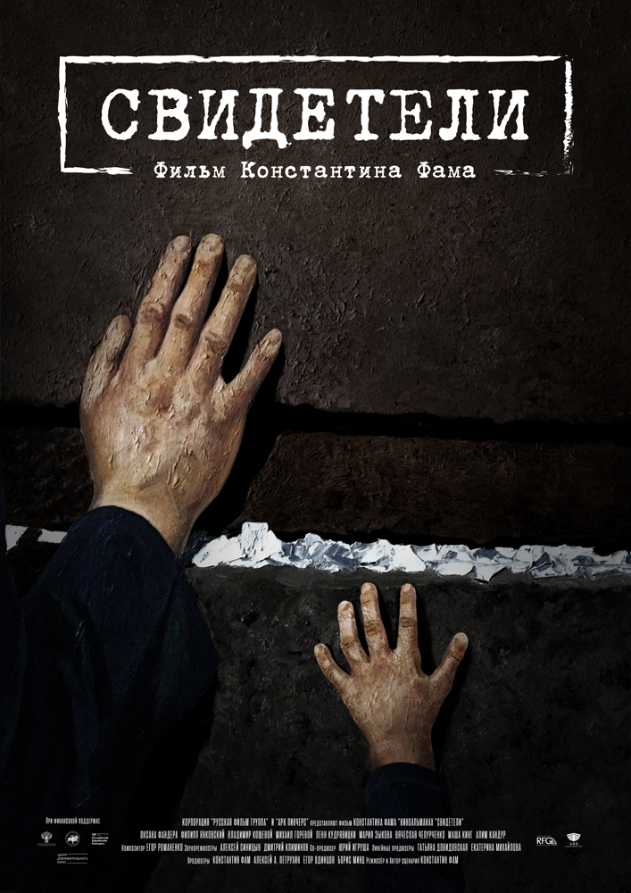 плакат фильма постер Свидетели