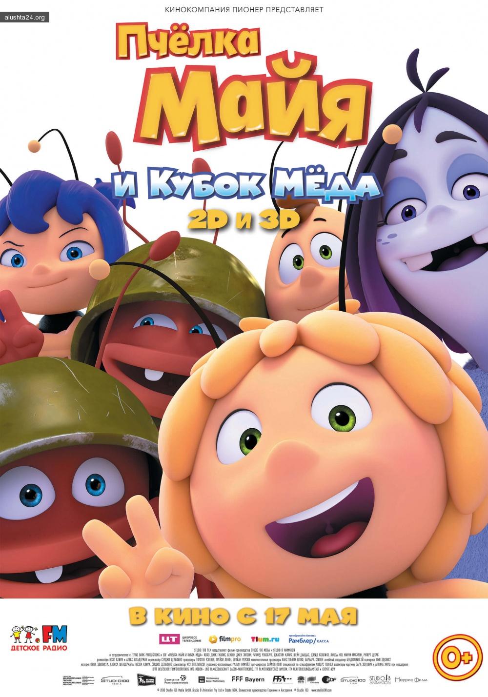 плакат фильма постер локализованные Пчёлка Майя и Кубок мёда