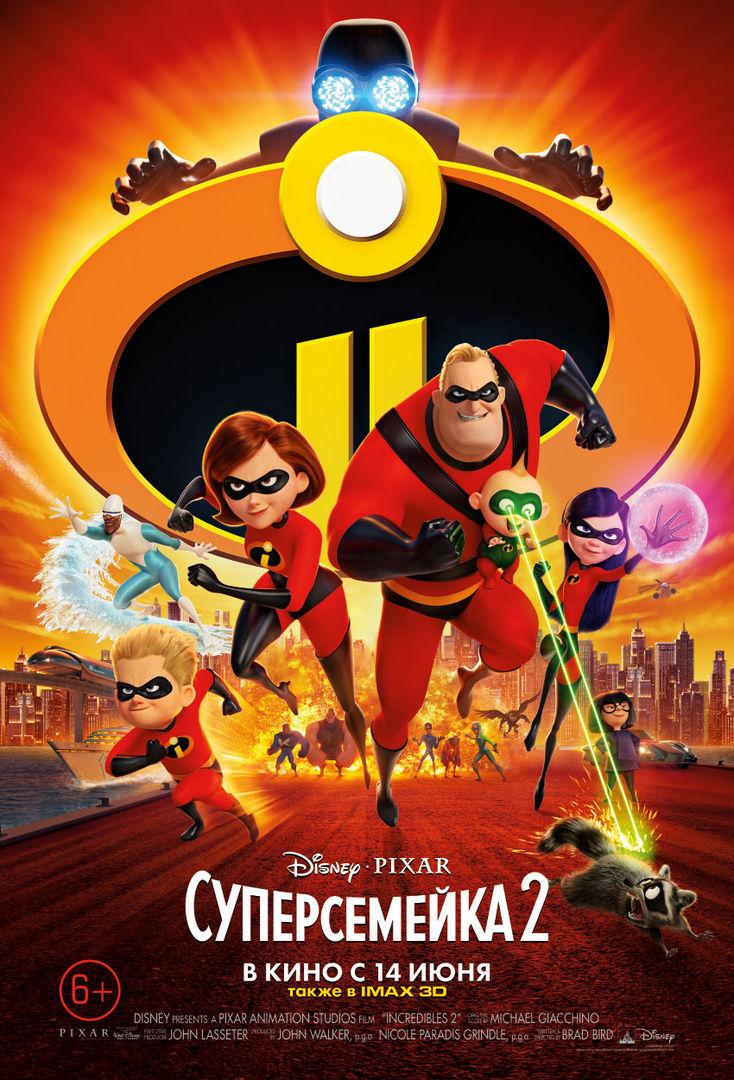 плакат фильма постер Суперсемейка 2