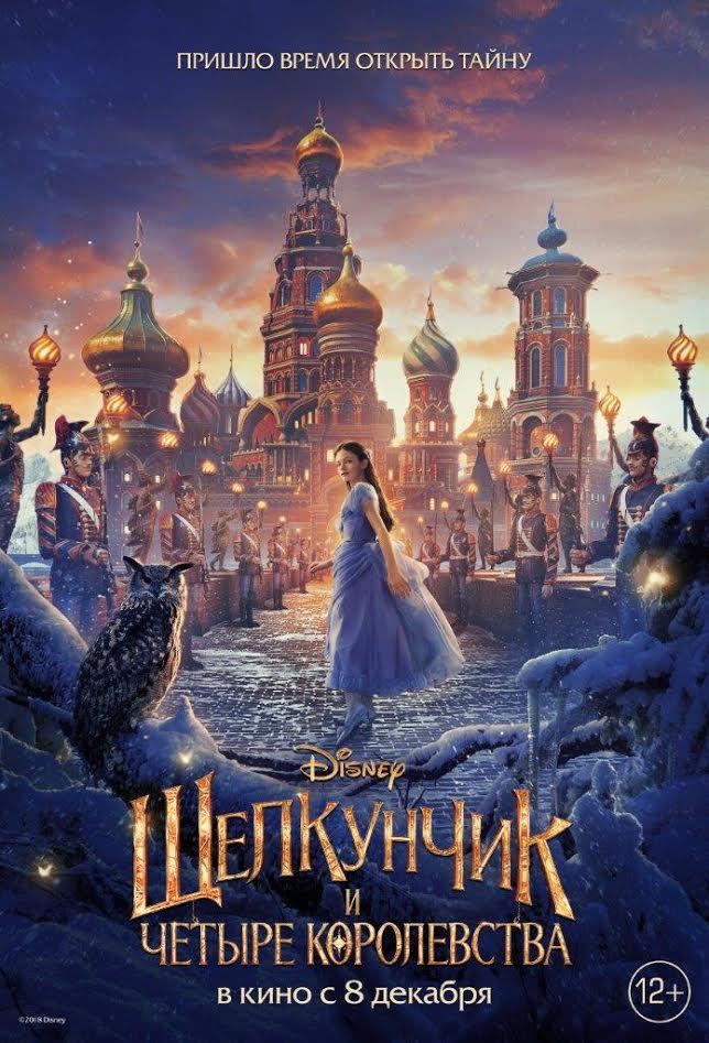 плакат фильма постер локализованные Щелкунчик и четыре королевства