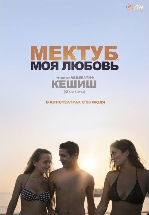 плакат фильма постер Мектуб, моя любовь
