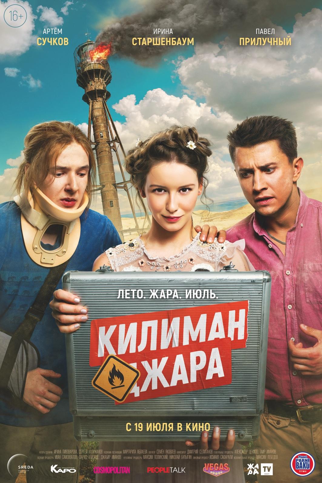 плакат фильма постер локализованные Килиманджара