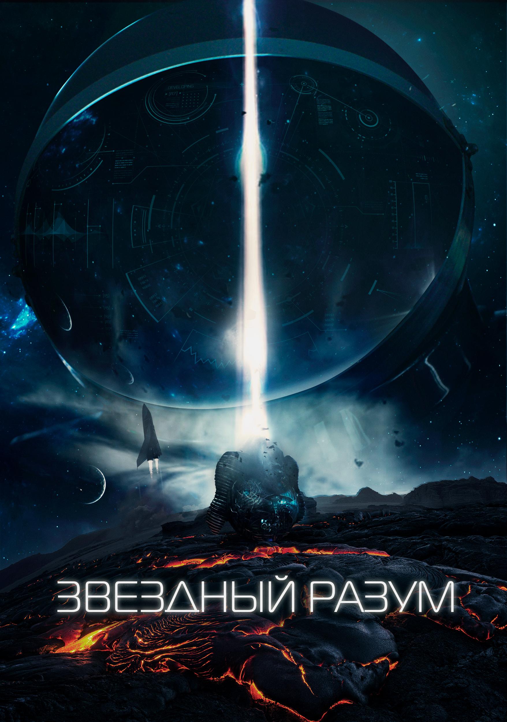 плакат фильма постер Звёздный разум